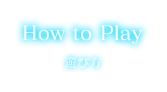 How to Play 遊び方