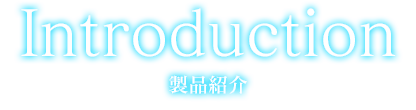 Introduction 製品紹介